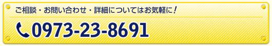 ご相談・お問い合わせ・詳細についてばお気軽に!0973-23-8691